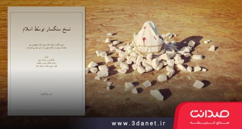 کتاب «نسخ سنگسار توسط اسلام» اثر امیرحسین ترکاشوند