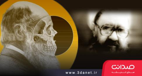 مقاله سید حسن اسلامی اردکانی: مواجهه فیلسوفانه مطهری با نظریه تکامل داروینی