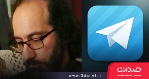آدرس کانال تلگرامی فرهاد شفتی