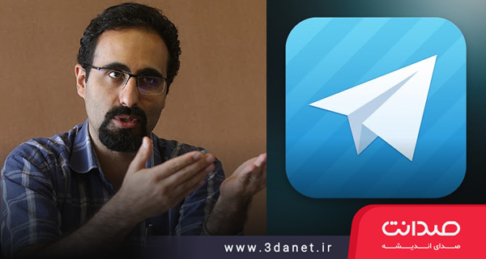 آدرس کانال تلگرامی امیرمحمد گمینی