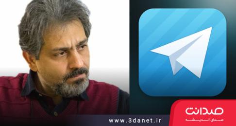 آدرس کانال تلگرامی محمدرضا سرگلزایی