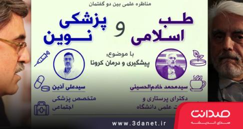 دکتر سید علی آذین و سیدمحمد خادمالحسینی؛ مناظره گفتمان طب اسلامی و پزشکی نوین با عنوان «پیشگیری و درمان کرونا»