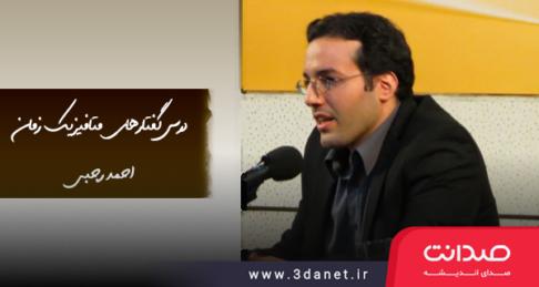 درسگفتارهای متافیزیک زمان از احمد رجبی