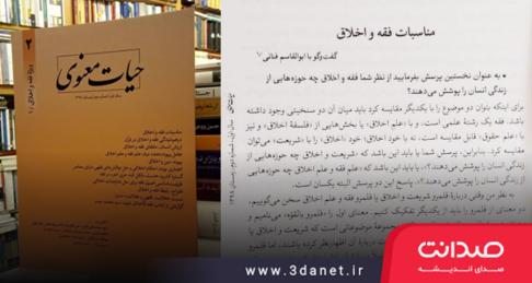مناسبات فقه و اخلاق؛ گفتوگوی علی مهجور با ابوالقاسم فنائی