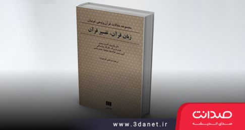 نگاهی به کتاب «زبان قرآن، تفسیر قرآن»، ترجمه مرتضی کریمینیا