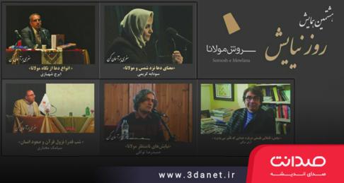 هشتمین همایش «روز نیایش» به همت مؤسسهی فرهنگی - هنریِ سروشِ مولانا
