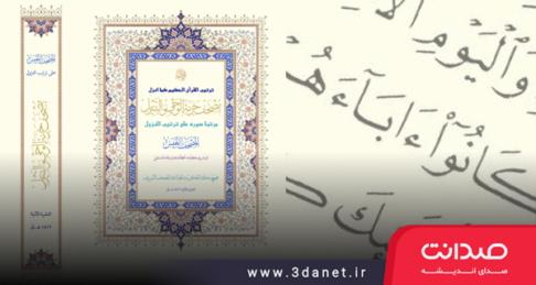 مقاله فرهاد شفتی با عنوان «قرآنی به ترتیب نزول و روایت اتمام حجّت»