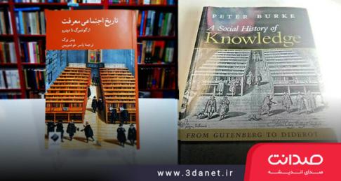 محمدرضا صفاییزاد: ایراداتی بر ترجمهی کتاب «تاریخ اجتماعی معرفت»