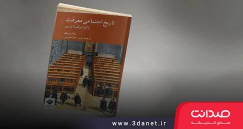 محمدرضا صفاییزاد: ایراداتی بر ترجمهی کتاب «تاریخ اجتماعی معرفت»2؛ پاسخی به پاسخ مترجم (یاسر خوشنویس) و ناشر (نشر کرگدن)
