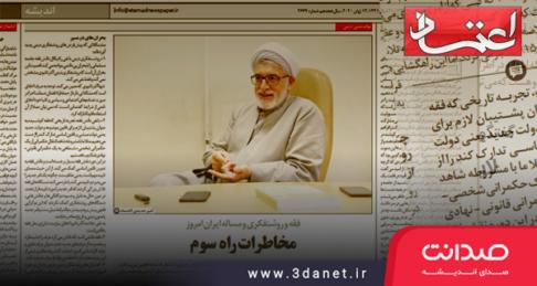 فقه و روشنفكری و مساله ایران امروز از دیدگاه داود فیرحی