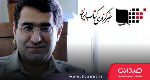چالشهای نشر علوم انسانی در مصاحبه خبرگزاری کتاب ایران با هدایت علویتبار