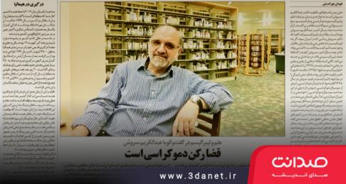 گفتوگو روزنامه اعتماد با عبدالكریم سروش: علم و لیبرالیسم؛ قضا ركن دموكراسی است