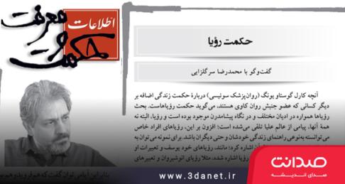 مصاحبه ماهنامه اطلاعات حکمت و معرفت با محمدرضا سرگلزایی: حکمت رؤیا