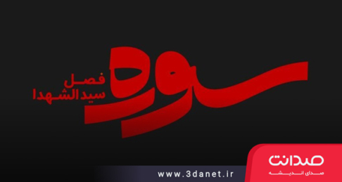 برنامه تلویزیونی سوره فصل سیدالشهدا (ع)