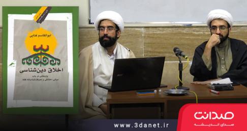 نقد کتاب اخلاق دین شناسی توسط زهیر بلند قامت و حامد حسینیان