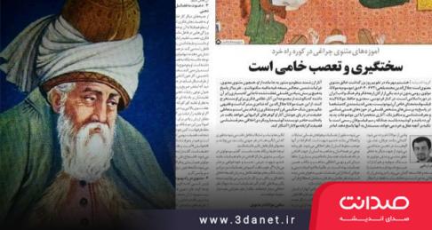 نوشتار نادر اربابی با عنوان «سختگیری و تعصب خامی است»