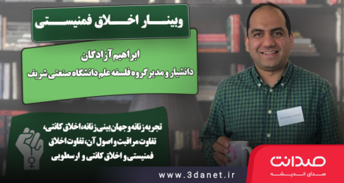 وبینار اخلاق فمنیستی ابراهیم آزادگان