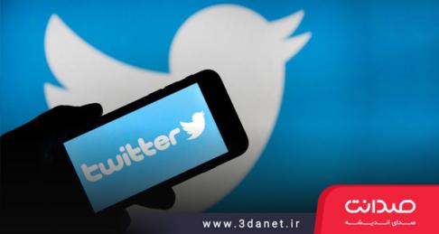 شبکه اجتماعی توییتر زیرذرهبین