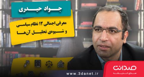 وبینار معرفی ۱۲ نظام سیاسی و شیوهی تحلیل آنها با ارائه جواد حیدری