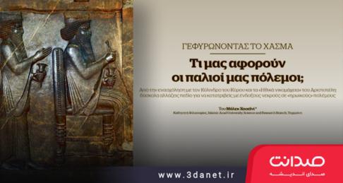 نوشتار مالک حسینی با عنوان «ما را چه به نبردهای اجدادمان؟!»