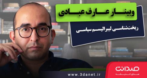 وبینار «ریختشناسی لیبرالیسم سیاسی» عارف عبادی
