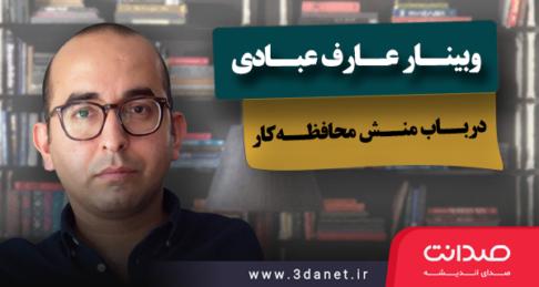 وبینار «درباب منش محافظهکار» عارف عبادی