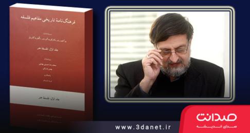 گفتوگو با سیدمحمدرضا بهشتی دربارهی فرهنگنامه تاریخی مفاهیم فلسفه