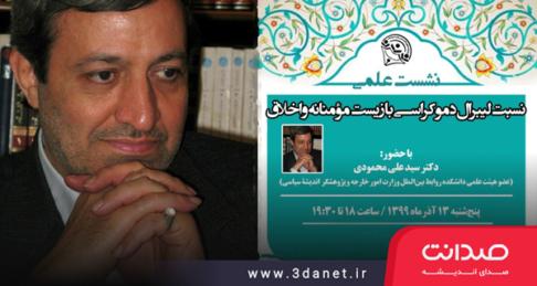 نسبت لیبرال دموکراسی با زیست مؤمنانه و اخلاق، سید علی محمودی