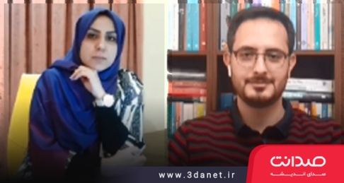 آتوریته دینی و اخلاقی در گفتگوی صدانت با نعیمه پورمحمدی