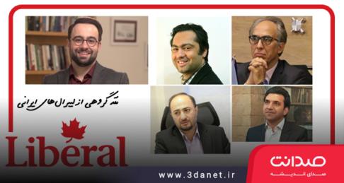 گفتگوهایی دربارهٔ نقد گروهی از لیبرالهای ایرانی