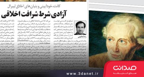 نوشتار رضا یعقوبی با عنوان «کانت، خودآیینی و بنیانهای اخلاق لیبرال»