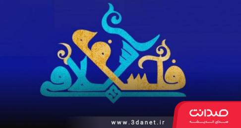 گفتگوی میان محمد محمدرضایی و محمدعلی پودینه با عنوان «سستیِ بنیان های معرفت شناسی در فلسفه اسلامی؛ آری یا خیر»