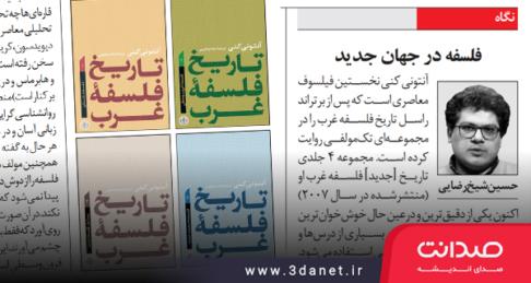 نوشتار حسین شیخرضایی با عنوان «فلسفه در جهان جدید»