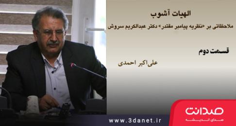 مقاله علیاکبر احمدی افرمجانی با عنوان «الهیات آشوب» بخش دوم