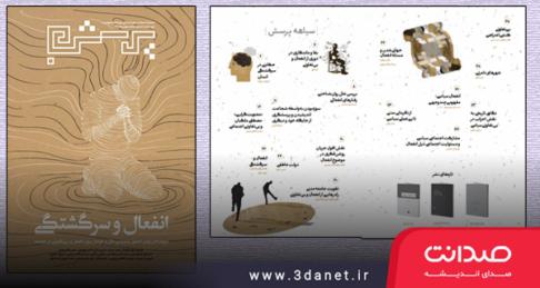 شماره پنجم ویژه نامه پرسش روزنامه اصفهان زیبا: انفعال و سرگشتگی