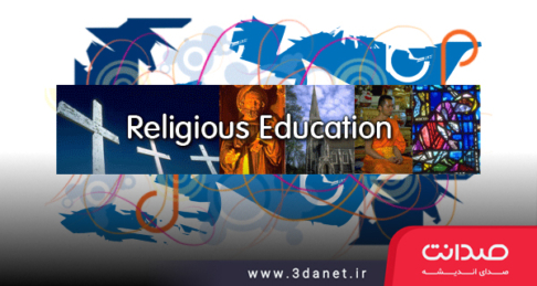 آیا آموزش مذهبی به کودکان اخلاقاً مجاز است؟