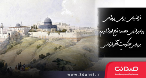 نوشتار زهیر میرکریمی با عنوان «فتح اورشلیم و برپایی حکومتِ آخرالزمانی»