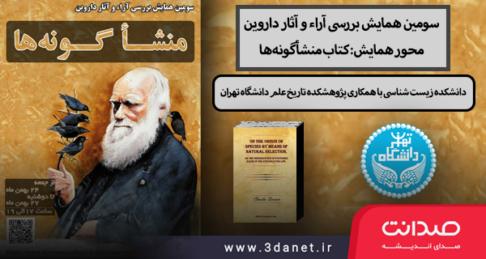 سومین همایش بررسی آراء و آثار داروین با محوریت کتاب منشأ گونهها