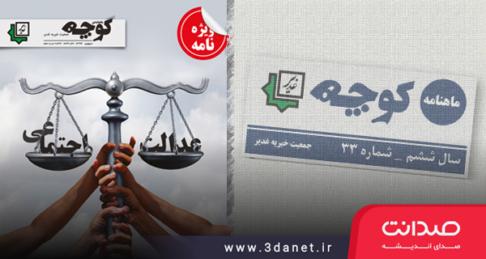 ویژهنامهی کوچه به مناسبت روز جهانی عدالت اجتماعی