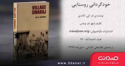 خودگردانیِ روستایی، اثر ماهاتما گاندی با ترجمهی غلامعلی کشانی