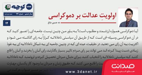 نوشتار حسین دباغ با عنوان «اولویتِ عدالت بر دموکراسی»