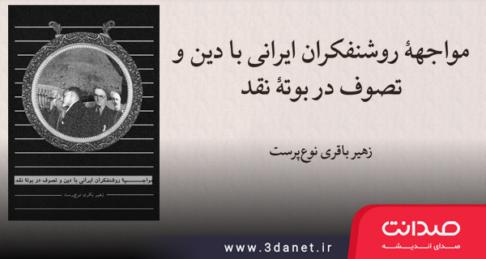 زهیر باقری نوعپرست: مواجهی روشنفکران ایرانی با دین و تصوف در بوتهی نقد