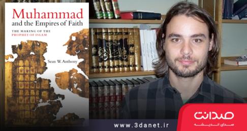 گزارشی از کتاب محمد و امپراتوریهای ایمان