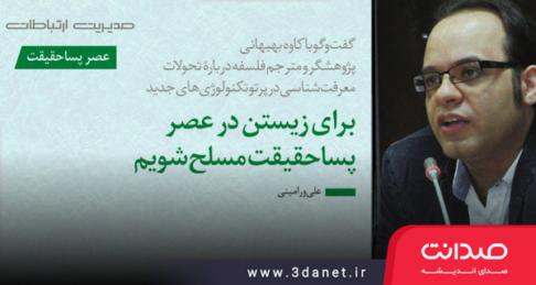 دیپفیک؛ مصاحبهی مجلهی مدیریت ارتباطات با کاوه بهبهانی