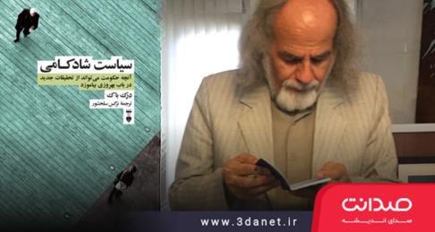 مقدمهی مصطفی ملکیان بر کتاب سیاست شادکامی