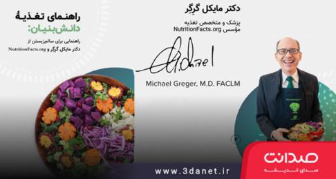 راهنمای تغذیهی اخلاقی و دانشبنیان از دکتر مایکل گرگر