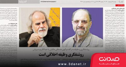 روشنفکری و حقیقت گفتگوی مصطفی ملکیان با عبدالکریم سروش