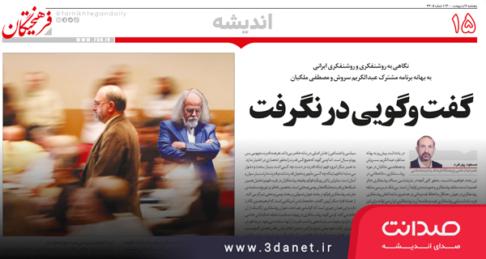 نوشتار مسعود پورفرد با عنوان «گفتوگویی در نگرفت»