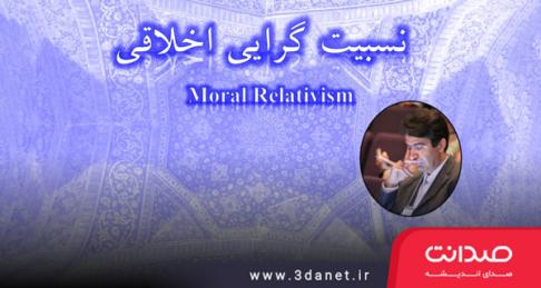 سخنرانی آرش نراقی با عنوان نسبیتگرایی اخلاقی