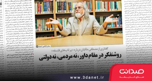 گفتوگو با مصطفی ملکیان پیرامونِ کتاب «پرتابهای فلسفه» نوشتهی محمدمهدی اردبیلی